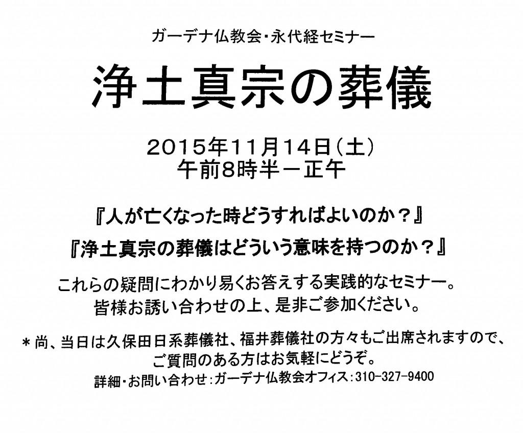 Funeral Service Seminar - Japanese