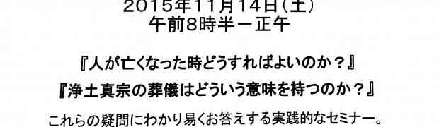 Jodo Shinshu Funeral Seminar